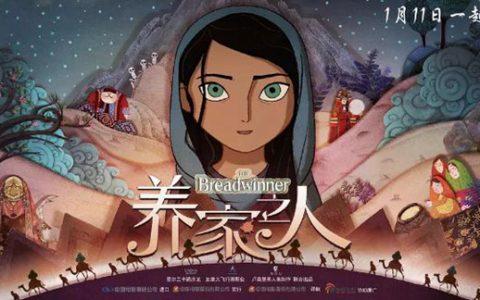 《养家之人》影评:开年最美动画 《养家之人》用神话穿透沉重黑暗