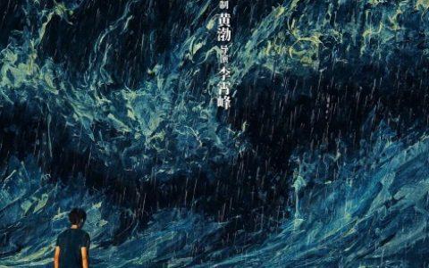《风平浪静》影评:黄渤监制章宇主演,《风平浪静》后劲儿太猛了!