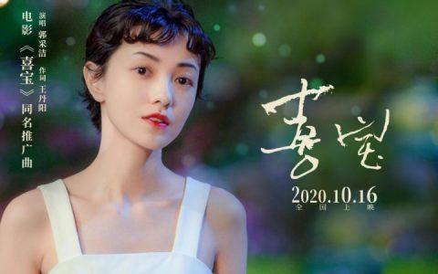《喜宝》曝同名推广曲MV 郭采洁动情演绎频落泪