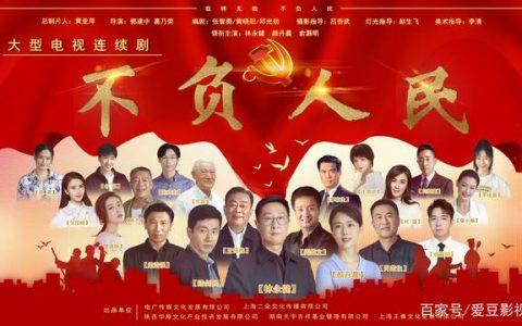 李依宸新剧《不负人民》热拍 演绎女大学生下乡扶贫
