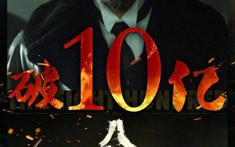 《八佰》成2020内地电影票房冠军 影院复工一个月累计票房超10亿