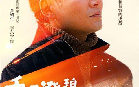 《千顷澄碧的时代》曝角色海报 2月26日决战贫穷
