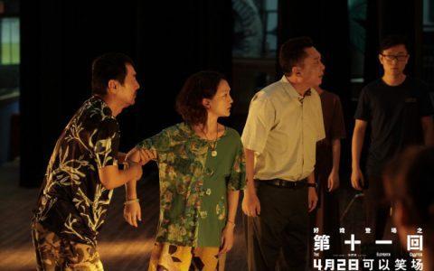 《第十一回》发布群星特辑 陈建斌周迅拉满期待