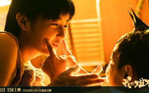 """张子枫新作!《我的姐姐》曝""""成为姐弟""""特辑"""