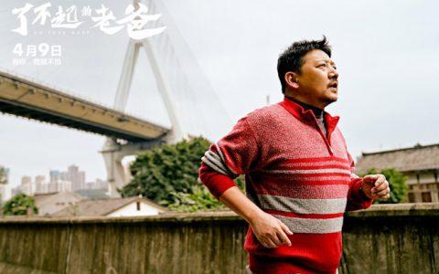 《了不起的老爸》曝新特辑 王砚辉张宥浩训练揭秘