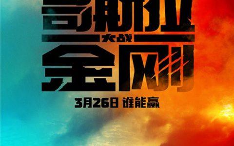 《哥斯拉大战金刚》中国首映 久违爽片口碑爆表