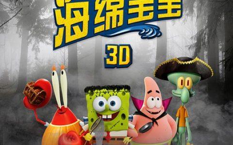 海绵宝宝的3D首秀