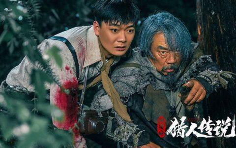 《兴安岭猎人传说》上线 皇围猎人堪破荒岭惨案