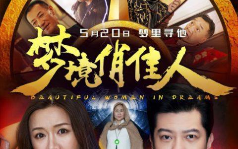 电影《梦境俏佳人》主海报曝光 正式定档5.20上映