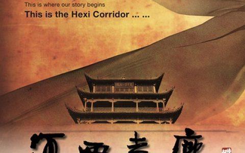 《河西走廊》影评:览文明古道,赏壮阔史诗