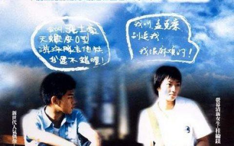 《蓝色大门》影评:青春留下的小秘密