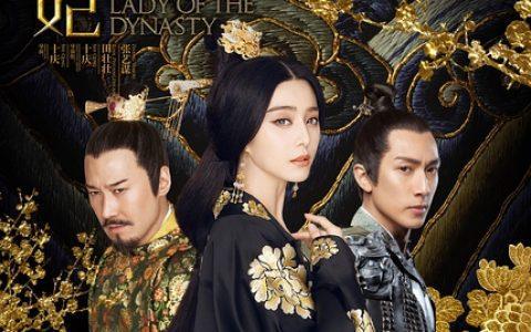 《王朝的女人》影评:为爱而生,为爱而美,为爱而亡
