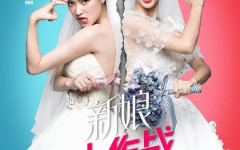 《新娘大作战》影评:浮夸过后,一声叹息