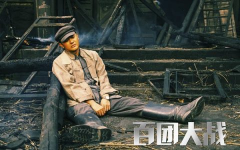 《百团大战》影评:印小天演技突出成亮点