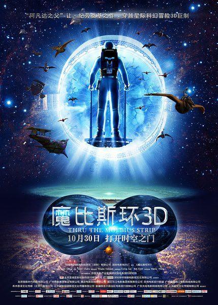 """《魔比斯环》影评:中国动画人十几年前就拍出了""""星际穿越""""-1"""