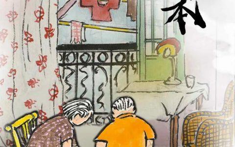 《相思绘本:我俩的故事》影评:豆瓣 9.0,这部真人真事的国产佳作,比电影还震撼人心