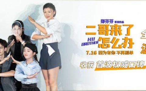 《二哥来了怎么办》首映获感动泪水 胡先煦邓恩熙温暖燃情