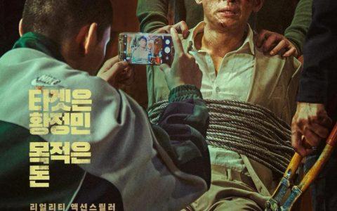 《人质》影评:翻拍国产高分片,韩国这次玩砸了